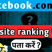 🤔 Website ranking कैसे पता करें | How to know website ranking | youtube university