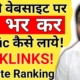 How to Rank High on Google and Create Backlinks for Your Website | SEO | Hindi 2018