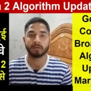 Florida 2  Update - Google  Broad Core Algorithm Update March 2019 | SEO Updates