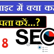 How To Improve SEO For Your Website & Increase Google Ranking 2018