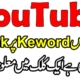 How to Check Ranking of Any YouTube Video with One Click
