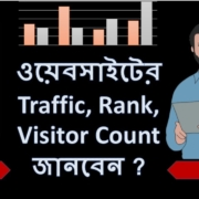 How to check website Traffic, Rank, Visitor Count Bangla/বাংলা