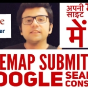 How to submit sitemap to google search console for better ranking of your blog/website (Hindi)