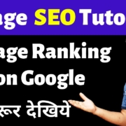 Image SEO Step By Step- Ranking an Image on Google? Boost Website Traffic & Backlinks - OK Ravi