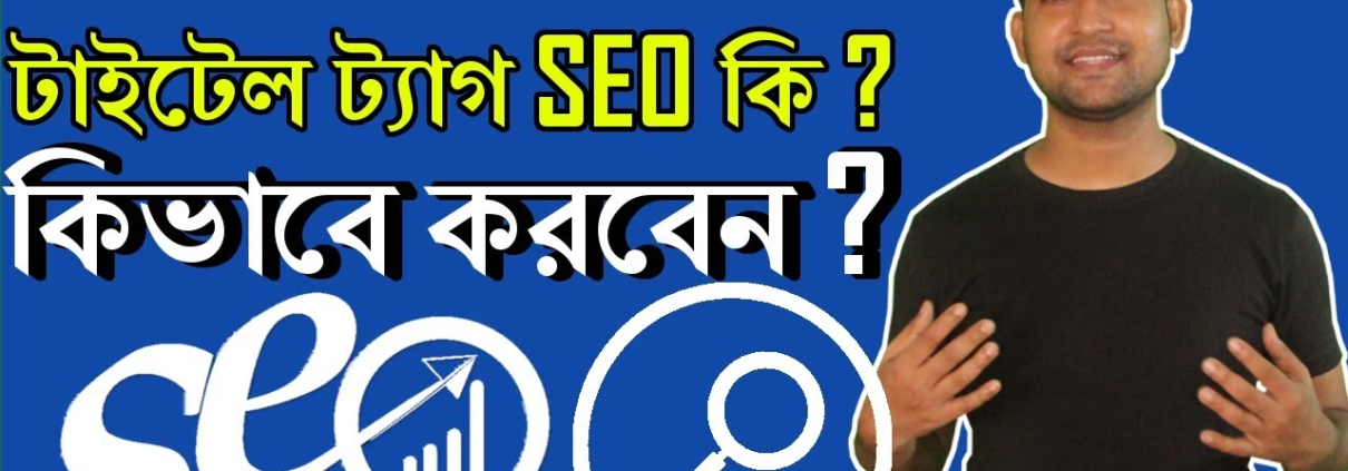 SEO Bangla Tutorial - How to Optimize Title Tag for Better Google Ranking