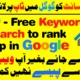 SEO - Free Keyword Research in Urdu/Hindi - Keywords to Rank Website in Google at Top 3 Results FREE