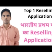 Top 1st Ranking Indian Reselling Application And Website ll We Make Reselling