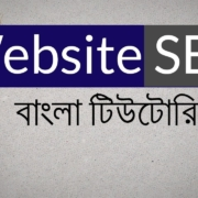Website SEO Bangla tutorial || How to Improve your Website Ranking on Google bangla | omar tech