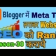 how to rank my website and create meta tags and link my blogger in Hindi 2018 (blogger seo)
