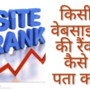 किसी Blog/Website की Alexa Rank इस तरह Check करते हैं (Check Blog or Website Alexa Rank in Hindi)