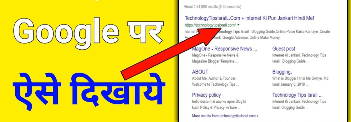 How To Rank Your Site Higher in Google | Website को google पर Professional Type से कैसे दिखए
