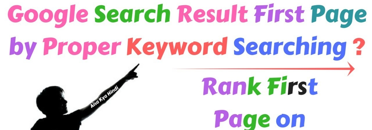How to Web Page Ranking on Google Search Result First Page by Proper Keyword Searching ?