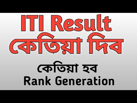 ITI Rank Generation 2019 How to check the website