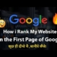 Rank Your Blog in just 7 days | How To Rank  Website on Google | Secret of Rank Website 2019