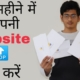 Rank your website in one month | Blogging tips for beginners Hindi