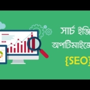 SEO Bangla Tutorial | Uttara InfoTech | Part-2 | FREE SEO Course | Dhaka Uttara