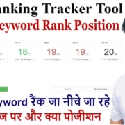 SEO - Part 76 | Serpbook - Best Keyword Rank Tracker Tool - Track keyword rankings