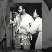 박서방(1960) / Mr. Park (Bak-seo-bang)