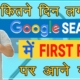 Rank Website on 1st Page of Google | Time to Rank on 1st Page | (in Hindi)