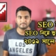 What is SEO | Wrong Concept about SEO | SEO in 2019 | NETBiD