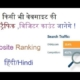 How to know website Rank,Traffic, Visitor Count 2019 HINDI/हिंदी